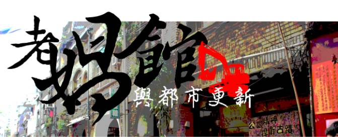 20120915,16〈穿越古今江山樓─老娼館遇上都更〉之旅