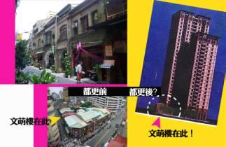 20120915,16穿越古今江山樓─老娼館遇上都更〉之旅